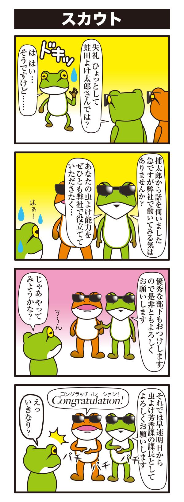 蛙田捕太郎漫画